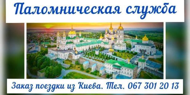Почаевская Лавра паломническая служба