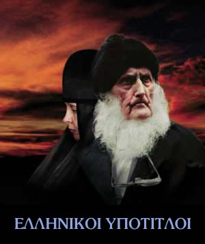 Greek subs Monastery movie