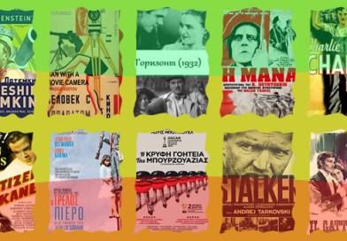 Οι 100+ καλύτερες ταινίες στην ιστορία του Κινηματογράφου