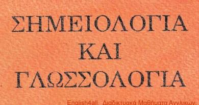 Οι φυσικές γλώσσες, ως τρόπος έκφρασης κι επικοινωνίας