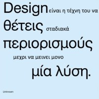 Design Διεθνών Προδιαγραφών