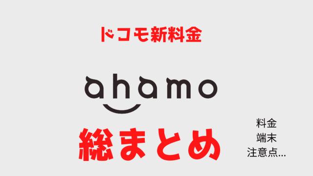 ドコモ 新料金 ahamo アハモ まとめ 料金 端末 注意点
