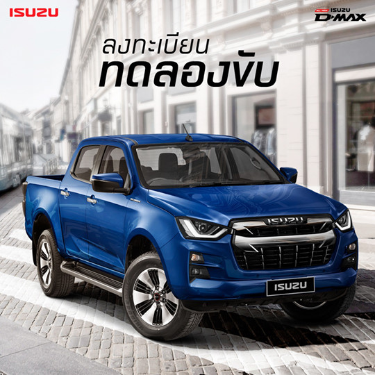 all new isuzu d max campaign