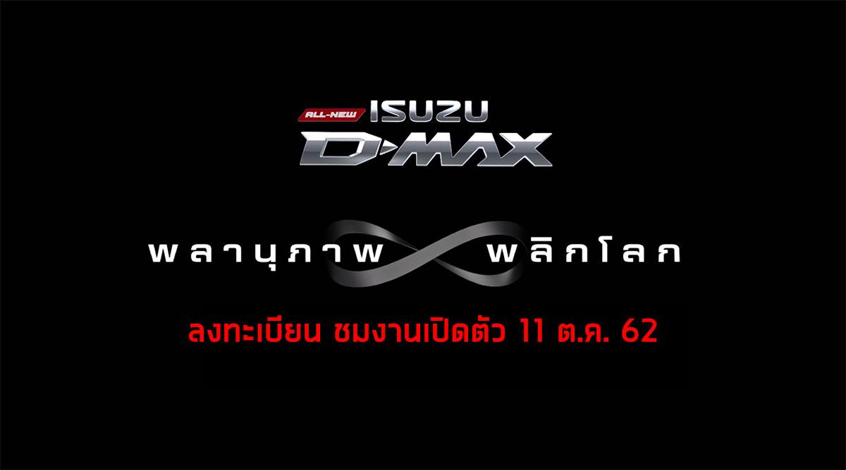 all new isuzu d max live