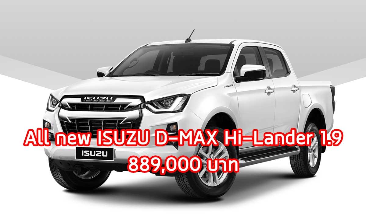 all new isuzu dmax hi lander 1 9