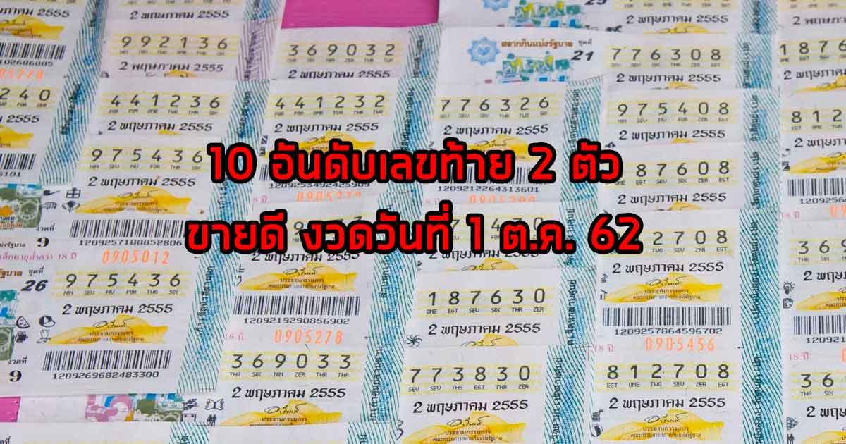 lotto2019