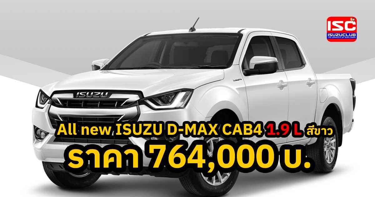 all new isuzu dmax cab4 1 9 l white
