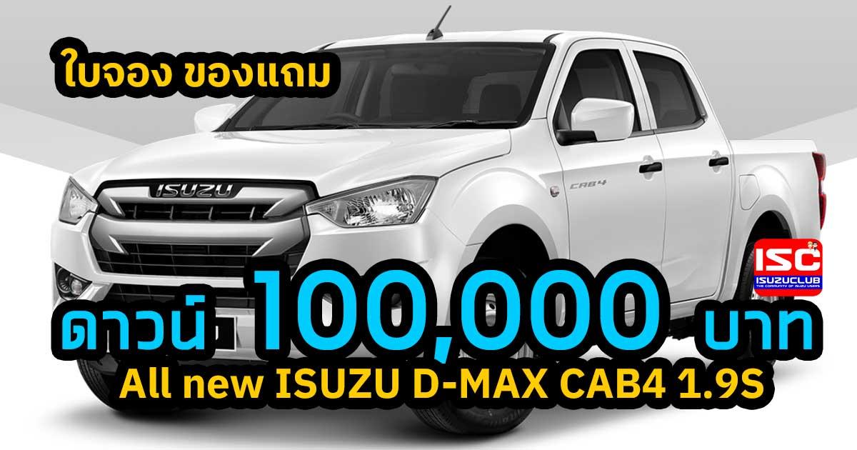all new isuzu dmax cab4 1 9 s pro