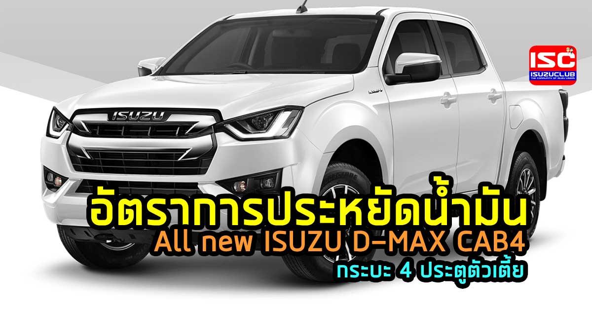 all new isuzu dmax cab4 fuel consumption