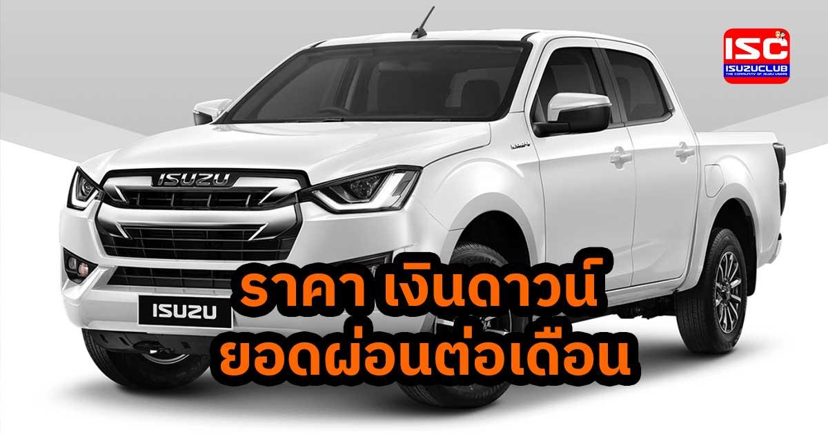 all new isuzu dmax cab4 price