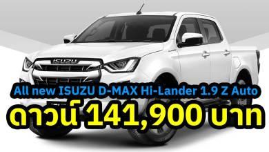 all new isuzu dmax hilander 19 z auto