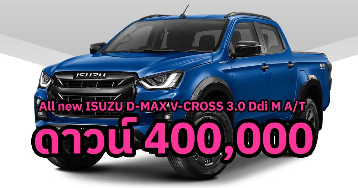 all new isuzu dmax vcross 400000