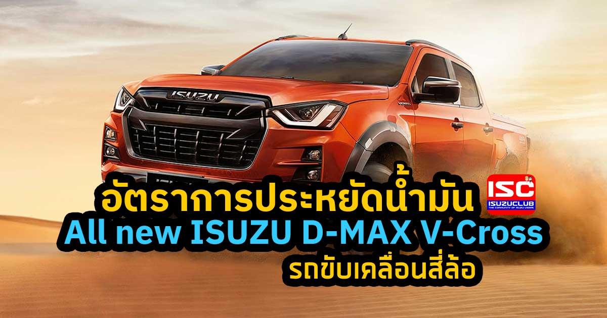 all new isuzu dmax vcross fuel consumption