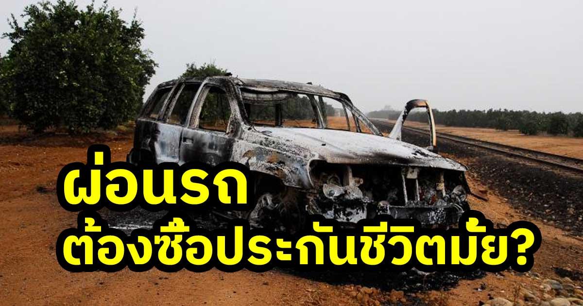 car insure 01