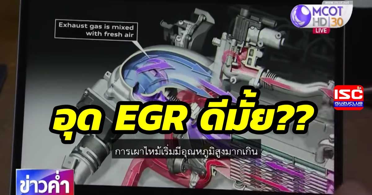 egr open