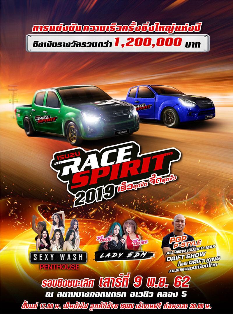 isuzu race spirit 2019
