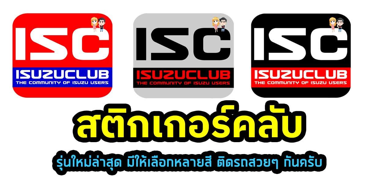 isuzuclub sticker