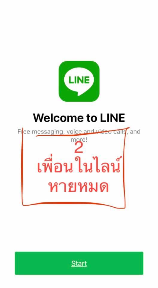 hack line 02