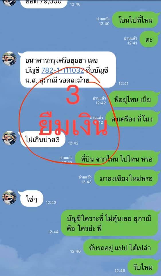 hack line 03