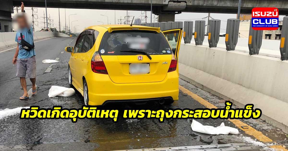 icebag on road