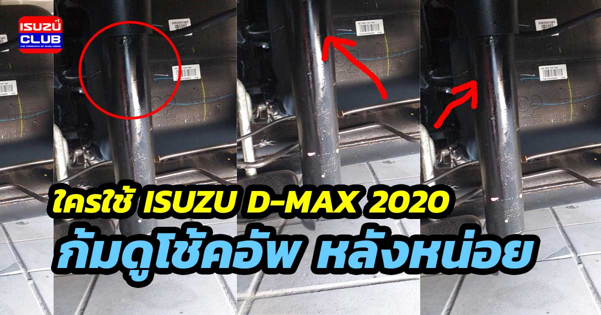 isuzu 2020 shock up open