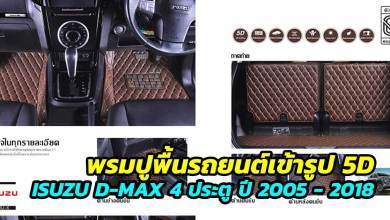isuzu carpet 5d