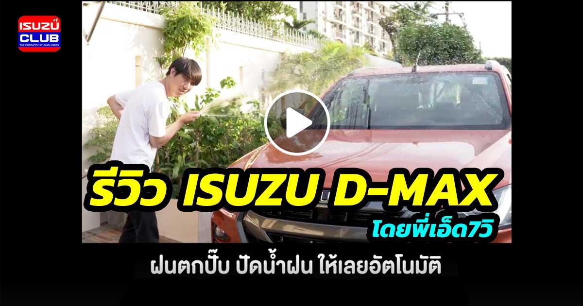 isuzu d max 2020 review