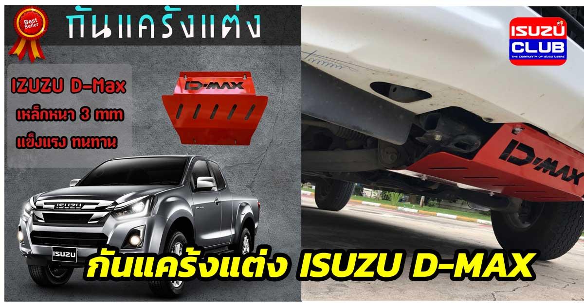 bb protect isuzu