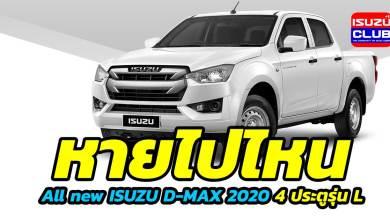isuzu 2020 l open