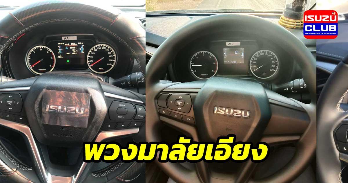 isuzu 2020 wheel pb