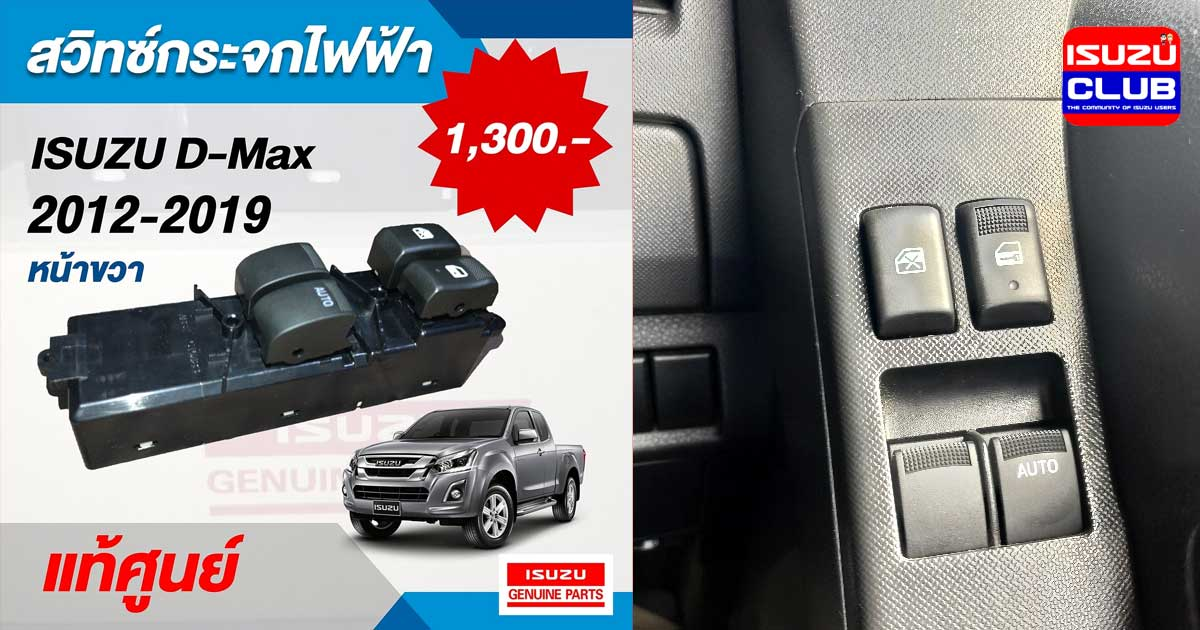 isuzu mirror switch