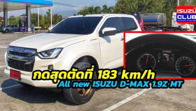 Photo of All new ISUZU D-MAX 1.9Z MT ตัดที่ 183 Km/h