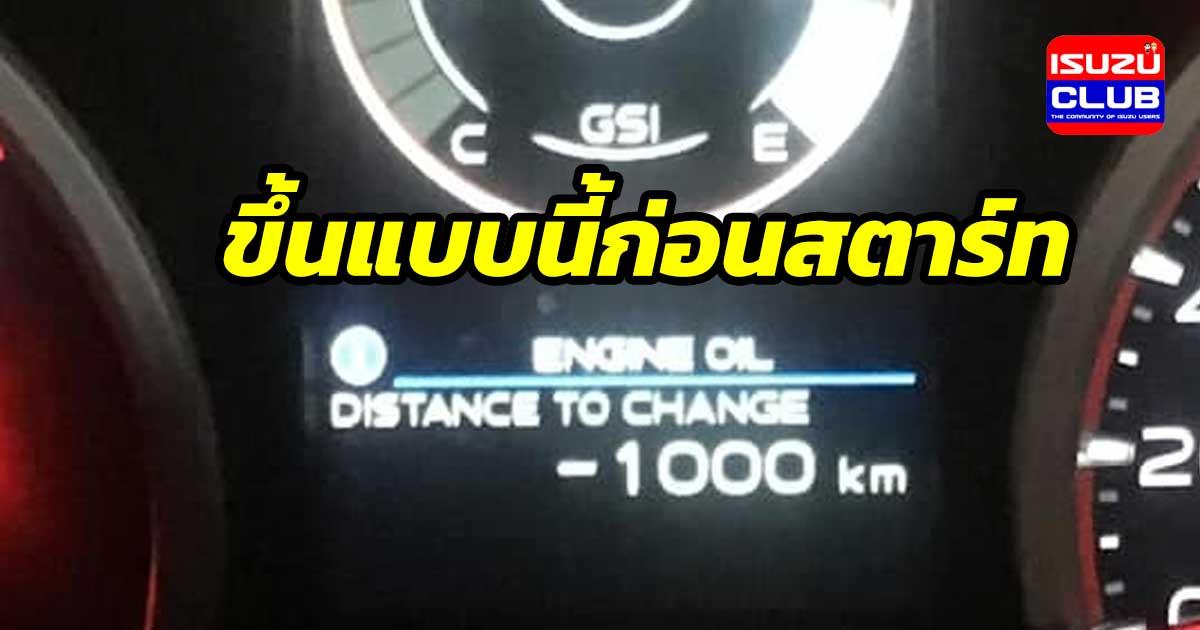 oil change notice