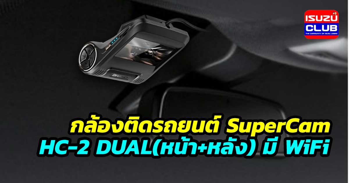 supercamhc2