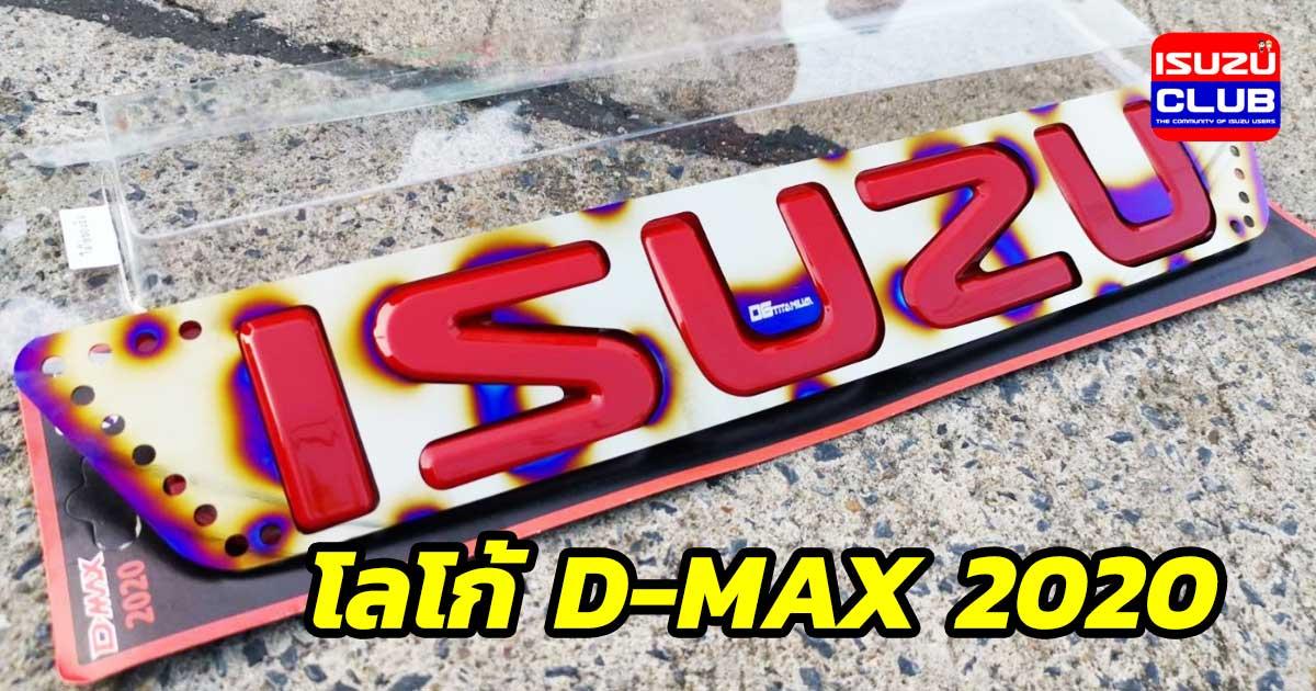 dmax2020 logo di