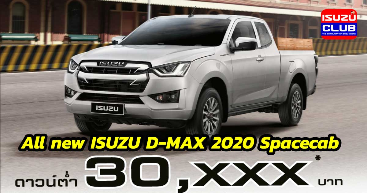 isuzu 2020 spc promotion