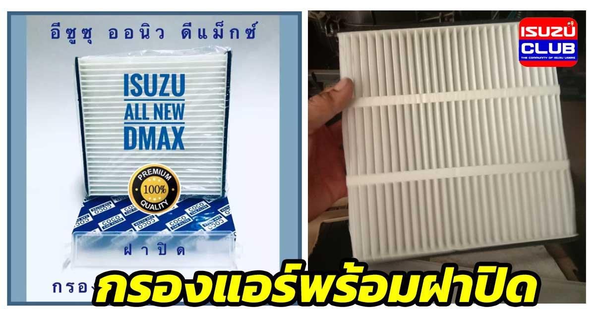 isuzu air filter