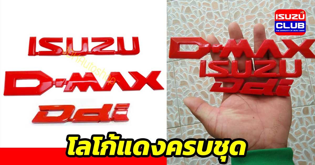 isuzu red logo
