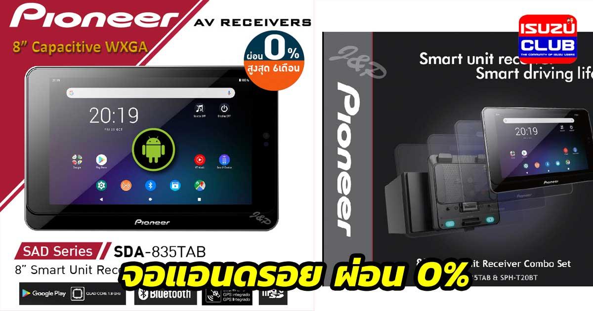 pioneer 835tab