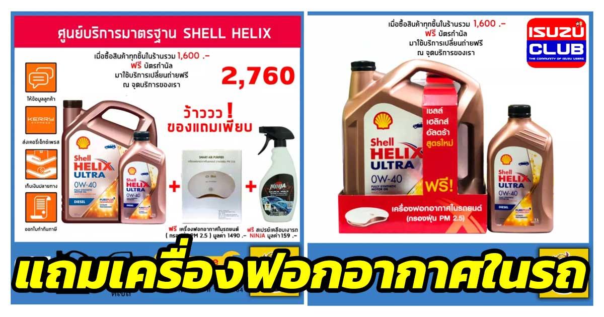 shellow40