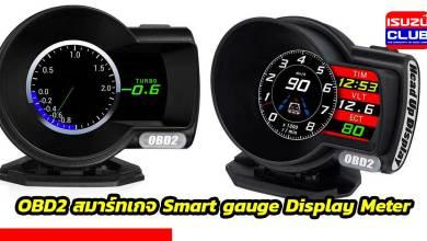 smart gauge f8