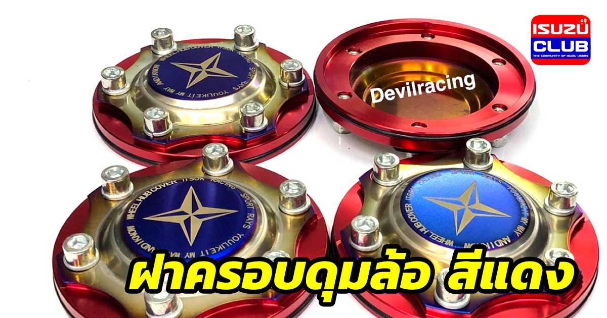 dd wheel cover