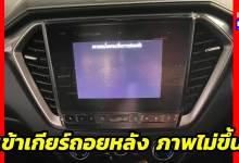 display reverse cam