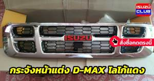 front dmax logo red