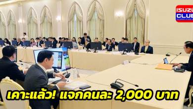 give2000thb
