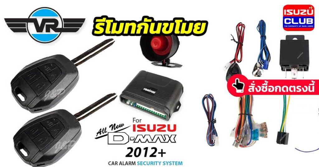 remote isuzudmax2012