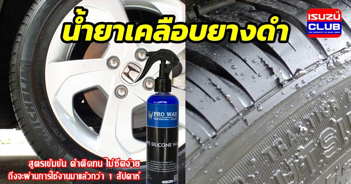 vprowax black tyre