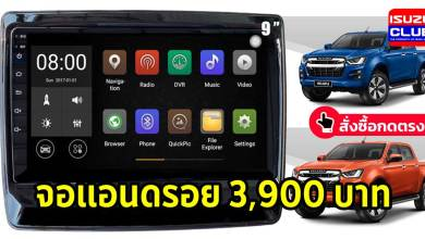 andriod dmax2020 3900