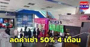 discount50 mrta