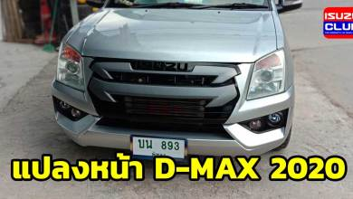 isuzu dmax to